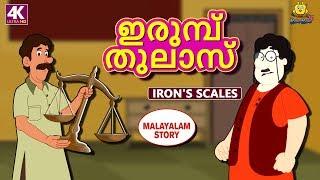 Malayalam Story for Children - ഇരുമ്പ് തുലാസ് | Iron