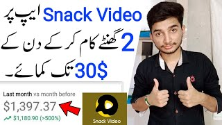 How to Earn Money From Snack Video in Pakistan - Snack Video App se Paise Kaise kamaye screenshot 1