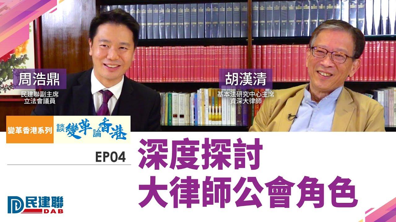 【談變革 論香港】深度探討大律師公會角色 胡漢清 周浩鼎