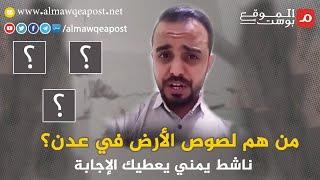 شاهد.. من هم لصوص الأرض في عدن؟ ناشط يمني يعطيك الإجابة