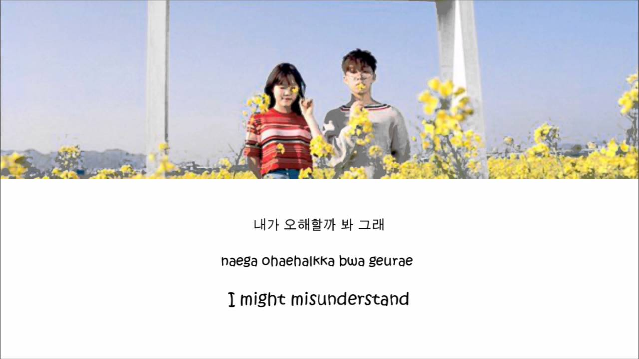 AKMU-Haughty Girl Lyrics HAN|ROM|ENG Lyrics