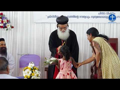 Malankara Orthodox Church Doha 3rd Family Conference