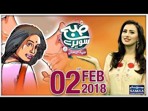 Subah Saverey Samaa Kay Saath | SAMAA TV | Madiha Naqvi | 02 Feb 2018