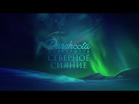 Юля Паршута  Северное Сияние   s Video