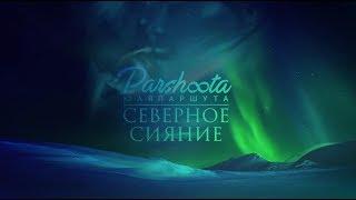 Юля Паршута - Северное Сияние  (Official Lyrics Video)