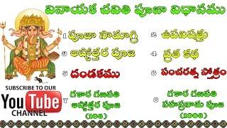 Vinayaka chavithi vratha pooja vidhi vdhanamu 2015 in Telugu