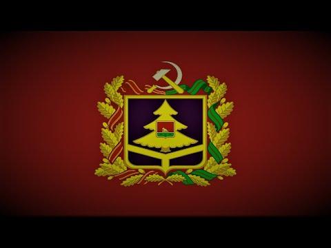 "Anthem Of Bryansk Oblast (Russia) / Гимн Брянской области - ""Шумел сурово Брянский лес…"""