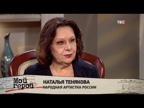 Наталья Тенякова. Мой герой