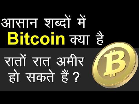 Bitcoin क्या है और क्या यह आपको रातों रात अमीर बना सकता है ? (In Hindi)