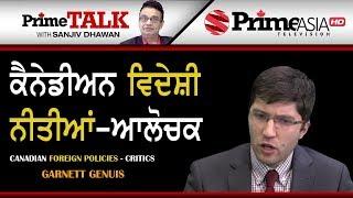 Prime Talk (311) || Canadian Foreign Policies - Critics - Garnett Genuis