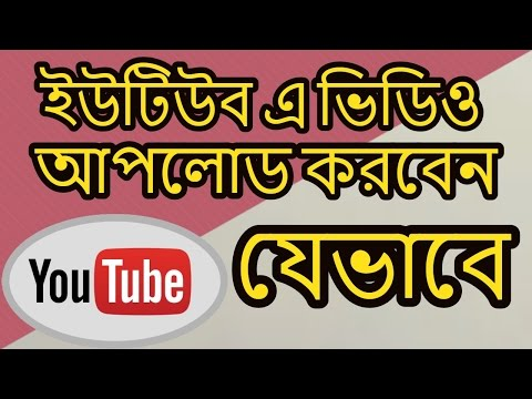 How to Properly Upload Videos to YouTube | Step by Step | Bangla Full Tutorial | Technology Times BD