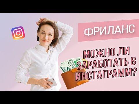 ТОП 5 СПОСОБОВ, как заработать в Инстаграм работая на себя | на чем заработать ДЕНЬГИ в Instagram