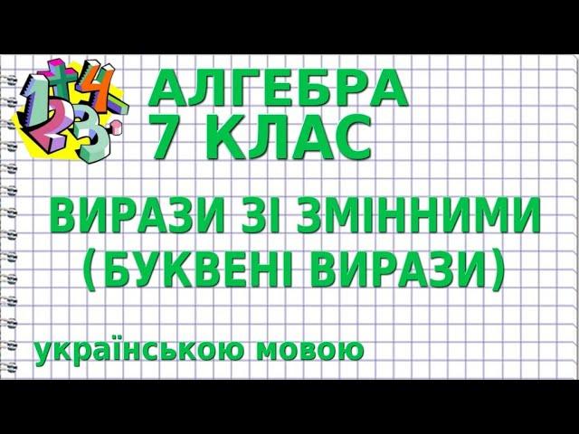 7 клас. Алгебра. ВИРАЗИ ЗІ ЗМІННИМИ (БУКВЕНІ ВИРАЗИ).