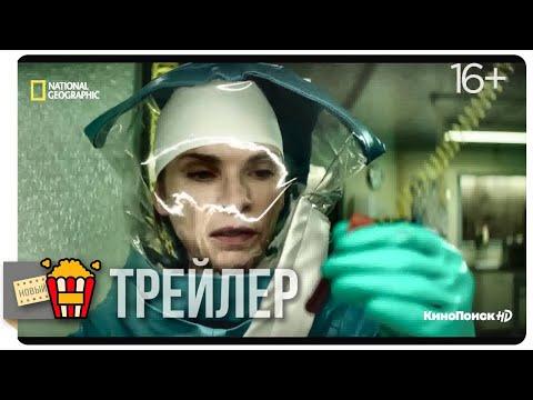 ГОРЯЧАЯ ЗОНА (Сезон 1) — Русский трейлер | 2019 | Новые трейлеры