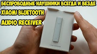 Xiaomi Bluethooth Audio Reciver. Делаем беспроводные наушники из проводных. Годнота!