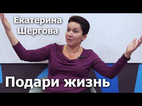 Екатерина Шергова-Что значит быть директором благотворительного фонда «Подари жизнь»?