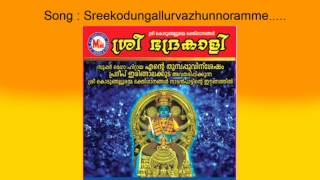 Download Hindi Video Songs - Sree kodungallur vazhunnoramme - Sree Bhadrakali