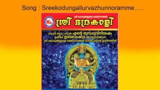 Sree kodungallur vazhunnoramme - Sree Bhadrakali