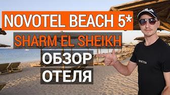 Novotel Beach 5* обзор отеля пляж. Отдых в Египте Новотель бич 5* Шарм эль шейх. Naama Bay