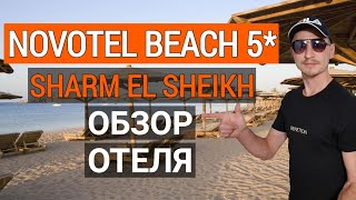 Novotel Beach 5 обзор отеля пляж Отдых в Египте Новотель бич 5 Шарм эль шейх Naama Bay