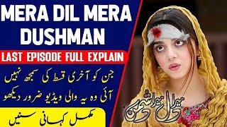 Mera Dil Mera Dushman Last Episode Full Explain | ARY Digital Drama