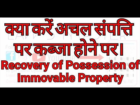 अचल सम्पत्ति पर कब्जा होने पर उपचार(recovery of possession of immovable property)