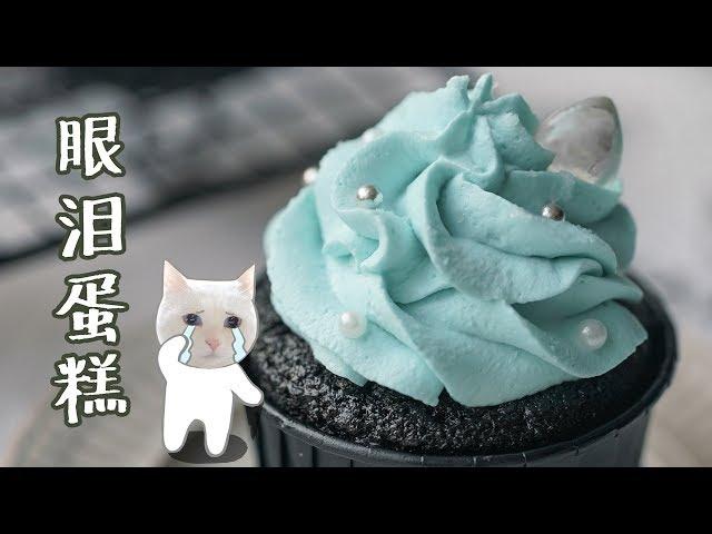 """【眼泪蛋糕】你吃过""""眼泪""""做的蛋糕吗?"""