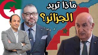 هل المغرب والجزائر على شفا حرب جديدة؟