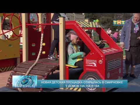 3 губернаторские детские площадки открыли в Солнечногорском районеиз YouTube · Длительность: 5 мин16 с