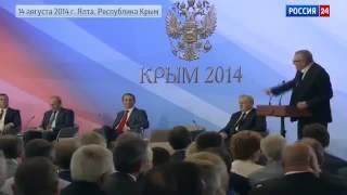 Крым выступление лидера ЛДПР Жириновского 14августа