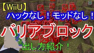 【ハック無し!】WiiU本体だけでバリアブロックを出す方法!【Minecraft】
