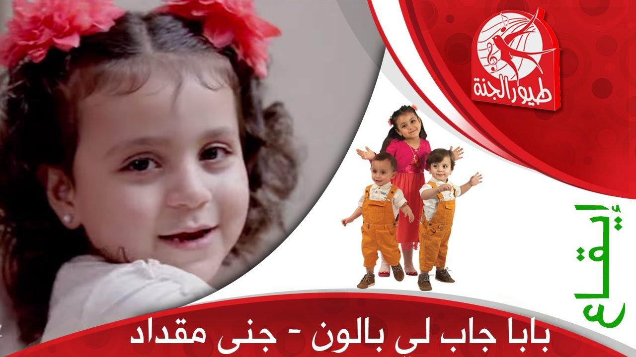 'بابا جاب لي بالون - جنى مقداد | Toyor Al Janah'