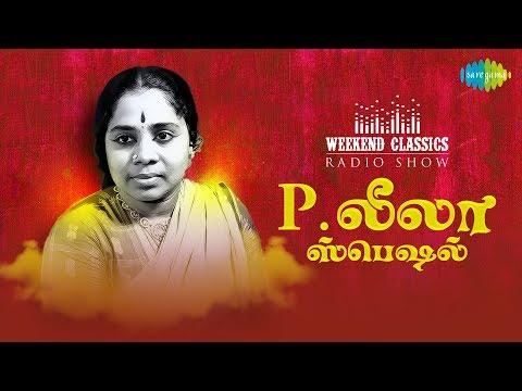 P. LEELA - Weekend Classic Radio Show | RJ Sindhu | P. லீலா ஸ்பெஷல் | Tamil | Original HD Songs