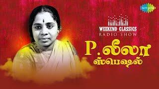 P. LEELA Weekend Classics | Radio Show | RJ Sindhu | P. லீலா ஸ்பெஷல் | Tamil | Original HD Songs