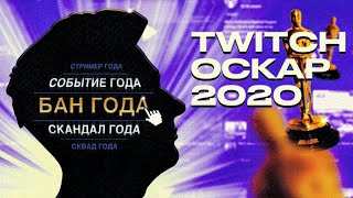 ОСКАР ТВИЧА 2020