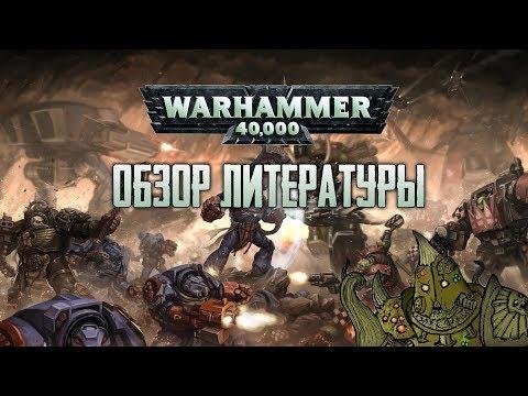 О вселенной в двух словах | Warhammer 40.000: Обзор литературы