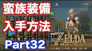 【ゼルダの伝説 BREATH OF THE WILD】 難解迷路を攻略!!蛮族装備の入手方法!! 実況 Part32 thumbnail