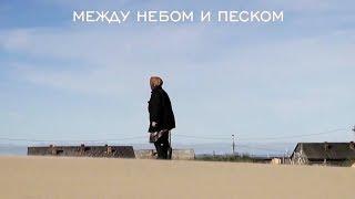 Шойна: рыбацкое село, умирающее под песком | От автора НЕИЗВЕСТНОЙ РОССИИ