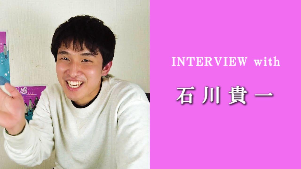 【五感】石川貴一インタビュー