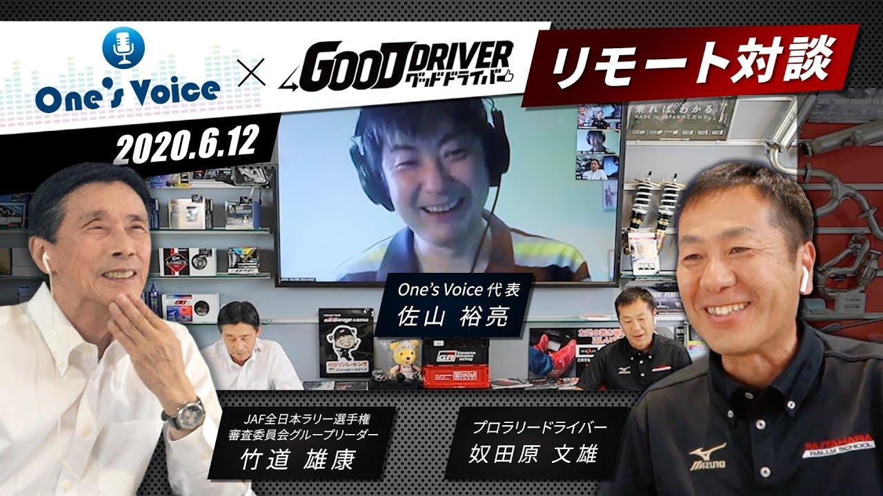【リモート対談】NPO法人 グッド ドライバー・レッスン × One's Voice