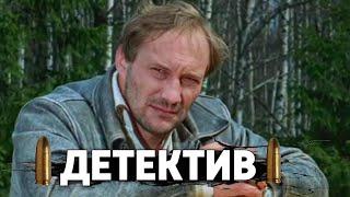 """КРУТОЙ КРИМИНАЛЬНЫЙ ДЕТЕКТИВ! """"Как Бы Не Так"""" Русские детективы, боевики, сериалы, новинки кино"""