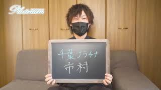 千葉プラチナのお店動画