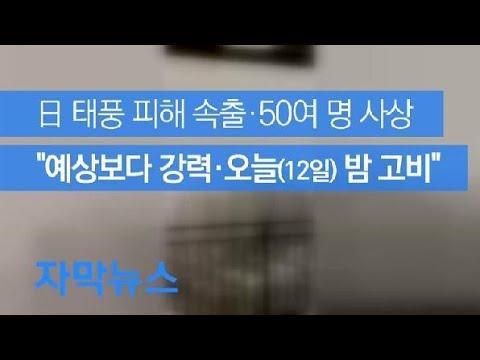 """[자막뉴스] 일본 태풍 피해 속출·50여명 사상…""""예상보다 강력·오늘 밤 고비"""" / KBS뉴스(News)"""