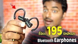 కేవలం 195 రూపాయల Earphones | Cheap And Best Wireless Bluetooth Earphones In 2019 TELUGU