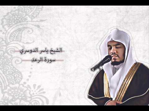 ياسر الدوسري - الرعد   Yasser Al-Dosari - Ar-Ra'd