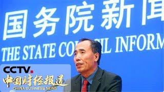 [中国财经报道] 国务院金融稳定发展委员会召开第七次会议 | CCTV财经