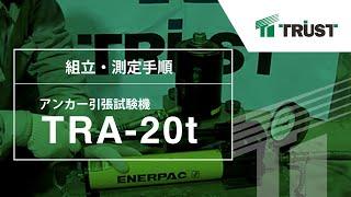 アンカー引張試験機TRA-20t組立・操作手順