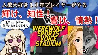【#人狼スポーツ】ピカクロスのボイススタジアム part22