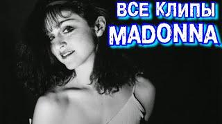 ВСЕ КЛИПЫ MADONNA | Популярные песни Мадонны | Подборка клипов Мадонны | MADONNA: All music videos