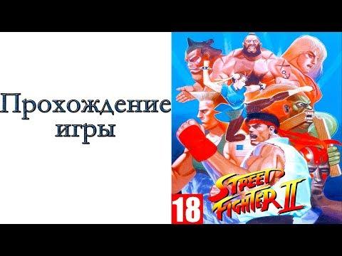 Street Fighter II (SEGA) - Прохождение игры